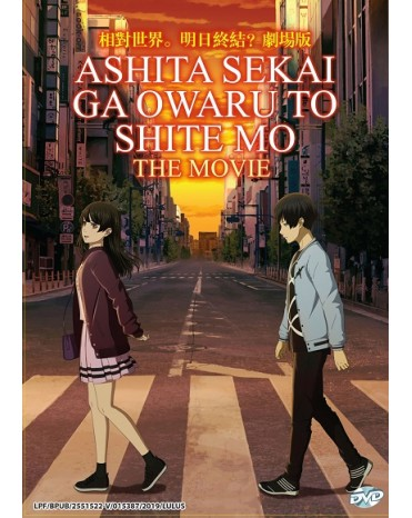 ASHITA SEKAI GA OWARU TO SHITE MO THE MOVIE