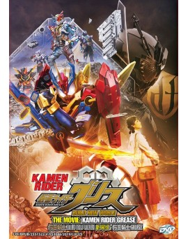 KAMEN RIDER BUILD NEW WORLD THE MOVIE: KAMEN RIDER GREASE