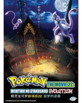 POKEMON THE MOVIE 22: MEWTWO NO GYAKUSHUU EVOLUTION