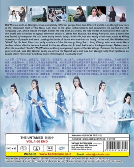 CHINESE DRAMA: THE UNTAMED 陈情令