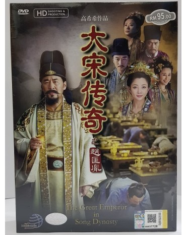 CHINESE DRAMA: THE GREAT EMPEROR IN SONG DYNASTY 大宋傳奇之趙匡胤