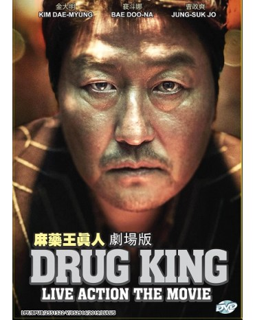 DRUG KING LIVE ACTION THE MOVIE