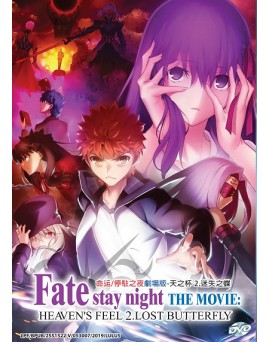 FATE / STAY NIGHT THE MOVIE: HEAVEN'S FEEL 2 LOST BUTTERFLY