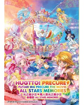 HUGTTO! PRECURE ♡ FUTARI WA PRECURE THE MOVIE: ALL STARS MEMORIES
