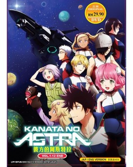 * ENG DUB * KANATA NO ASTRA VOL. 1-12 END