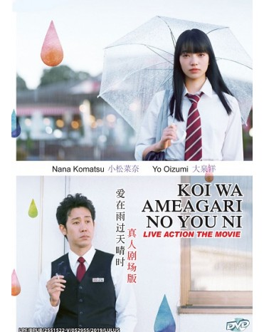 JAPAN MOVIE : KOI WA AMEAGARI NO YOU NI  爱在雨过天晴时真人劇場版