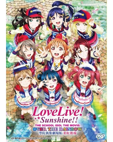 LOVE LIVE ! SUNSHINE !! THE SCHOOL IDOL THE MOVIE: OVER THE RAINBOW