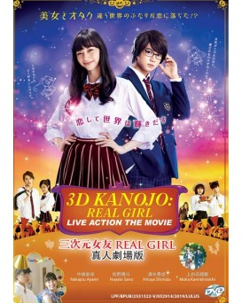JAPAN MOVIE: 3D KANOJO : REAL GIRL LIVE ACTION MOVIE