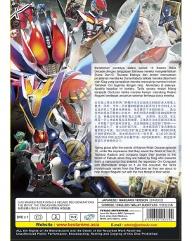 CHO MASKED RIDER DEN- O & DECADE NEO GENERATIONS THE MOVIE: THE ONIGASHIMA WARSHIP
