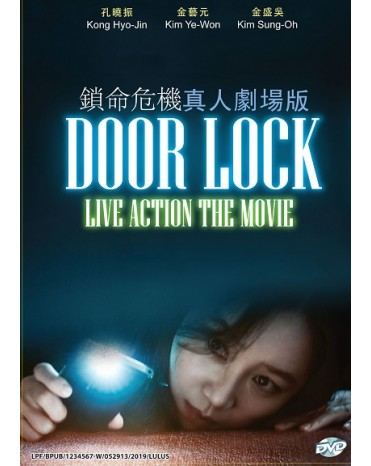 KOREAN MOVIE: DOOR LOCK LIVE ACTION THE MOVIE  鎖命危機真人劇場版