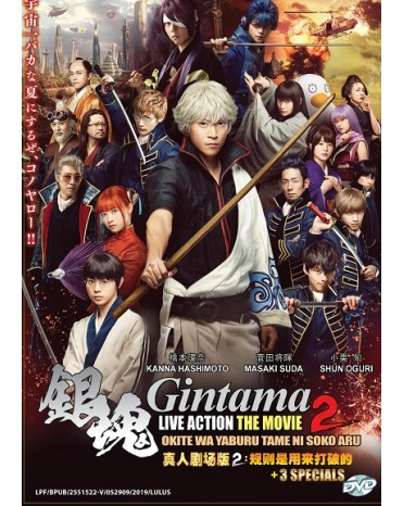 GINTAMA MOVIE 2 OKITE WA YABURU TAME NI SOKO ARU + 3 SP