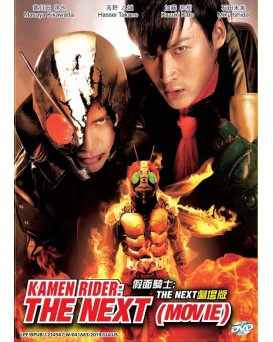 KAMEN RIDER: THE NEXT MOVIE
