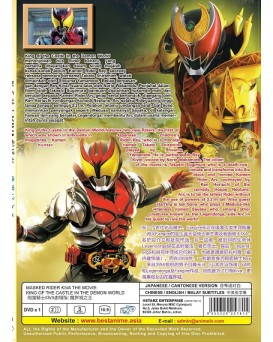 MASKED RIDER KIVA THE MOVIE: KING OF THE CASTLE IN THE DEMON WORLD