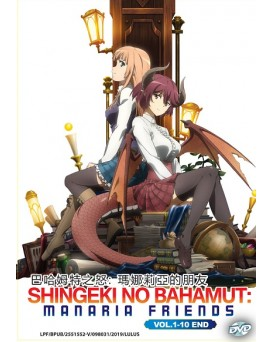 SHINGEKI NO BAHAMUT:  MANARIA FRIENDS VOL. 1-10 END