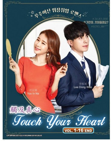 KOREAN DRAMA : TOUCH YOUR HEART 觸及真心 VOL. 1-16 END