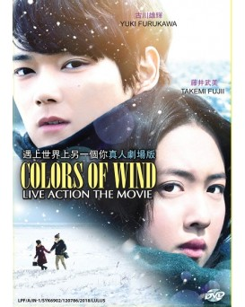 JAPAN MOVIE: COLORS OF WIND