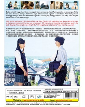 JAPAN MOVIE : ISSHUUKAN FRIENDS