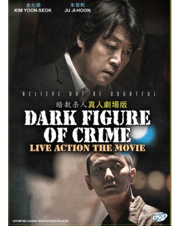 KOREAN MOVIE: DARK FIGURE OF CRIME  暗数杀人