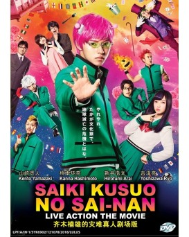 JAPAN MOVIE: SAIKI KUSUO NO SAI-NAN LIVE ACTION
