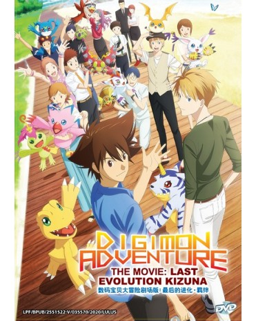 DIGIMON ADVENTURE THE MOVIE: LAST EVOLUTION KIZUNA
