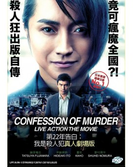 JAPAN MOVIE: CONFESSION OF MURDER