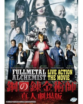JAPAN MOVIE: FULLMETAL ALCHEMIST LIVE ACTION