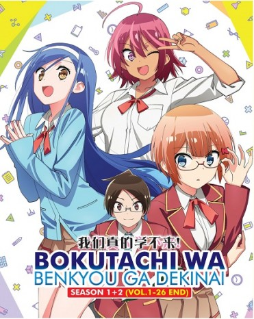 BOKUTACHI WA BENKYOU GA DEKINAI SEASON 1+2 (VOL.1-26 END)