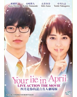 JAPAN MOVIE : YOUR LIE IN APRIL