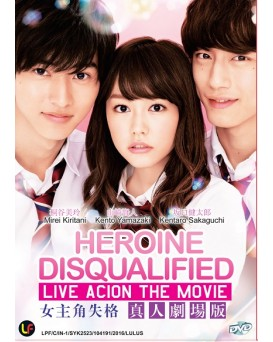 JAPAN MOVIE : HEROINE DISQUALIFIED