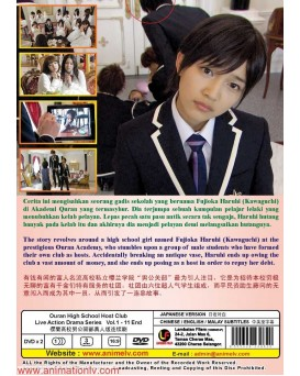 Ouran High School Host Club Live Action Drama Series (TV 1 - 11 End) DVD